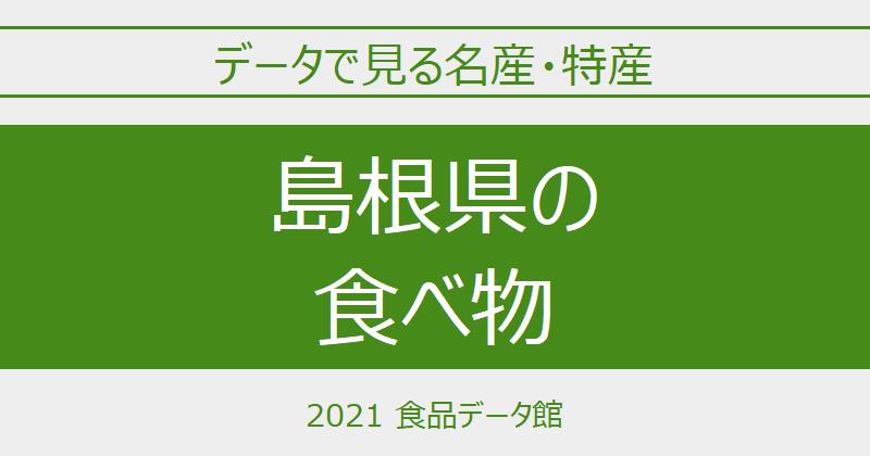 データで見る島根県の名産特産のアイキャッチ