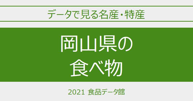 データで見る岡山県の名産特産のアイキャッチ