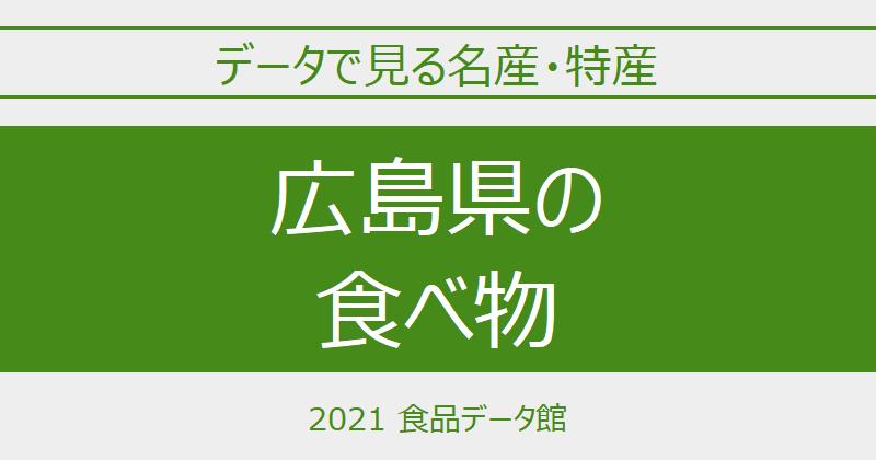 データで見る広島県の名産特産のアイキャッチ