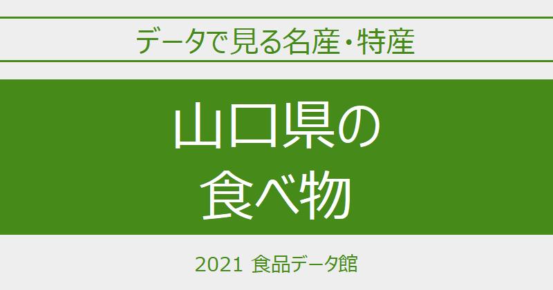 データで見る山口県の名産特産のアイキャッチ