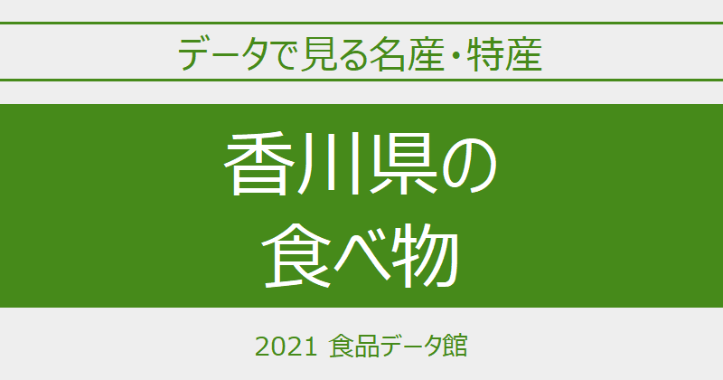 データで見る香川県の名産特産のアイキャッチ