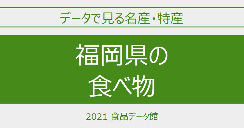 データで見る福岡県の名産特産のアイキャッチ
