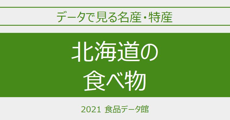 データで見る北海道の名産特産のアイキャッチ