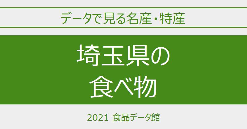 データで見る埼玉県の名産特産のアイキャッチ