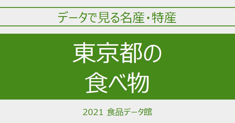 データで見る東京都の名産特産のアイキャッチ