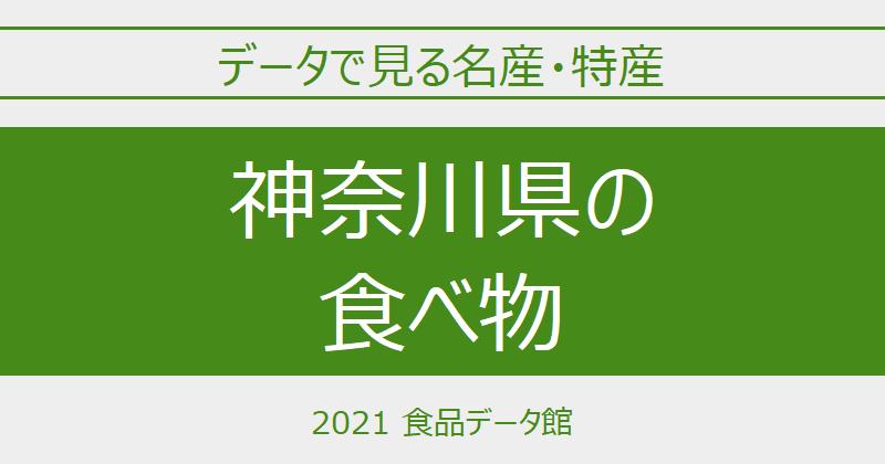 データで見る神奈川県の名産特産のアイキャッチ