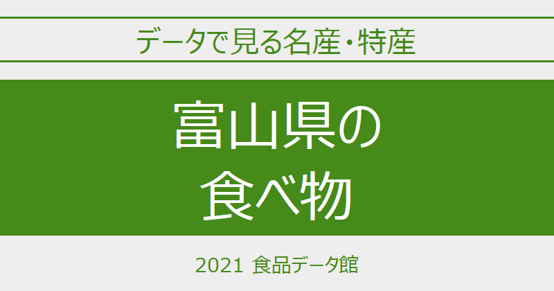 データで見る石川県の名産特産のアイキャッチ