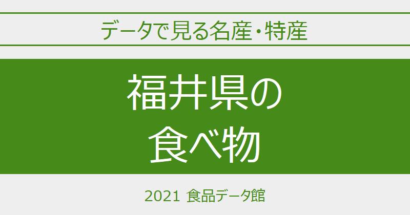 データで見る福井県の名産特産のアイキャッチ