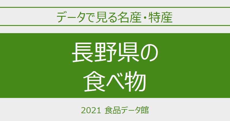 データで見る長野県の名産特産のアイキャッチ