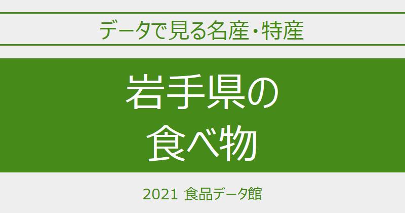 データで見る岩手県の名産特産のアイキャッチ