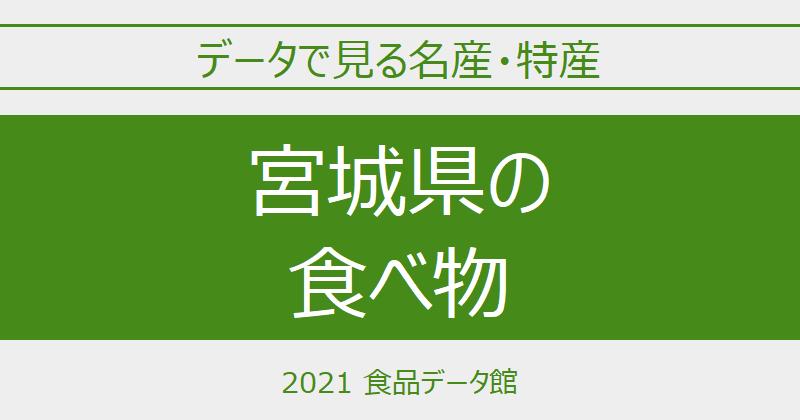 データで見る宮城県の名産特産のアイキャッチ