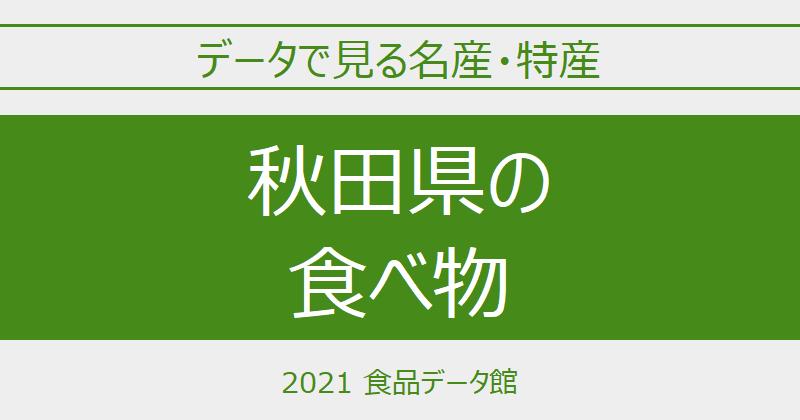 データで見る秋田県の名産特産のアイキャッチ