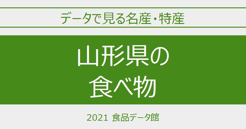 データで見る山形県の名産特産のアイキャッチ