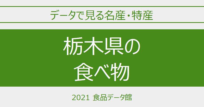 データで見る栃木県の名産特産のアイキャッチ