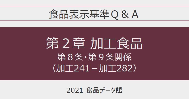 食品表示基準Q&A第2章 加工食品| 第8条・第9条関係(加工241-加工282)のアイキャッチ