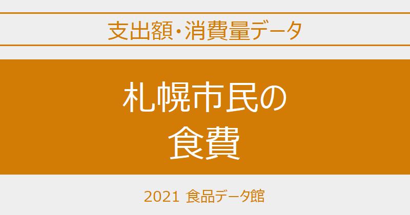 札幌市(北海道)の品目別食費一覧 ※世帯当たり支出額・消費量のアイキャッチ