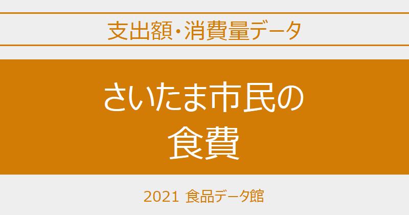 さいたま市(埼玉県)の品目別食費一覧 ※世帯当たり支出額・消費量のアイキャッチ