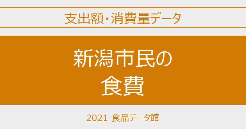 新潟市(新潟県)の品目別食費一覧 ※世帯当たり支出額・消費量のアイキャッチ