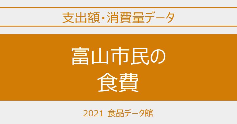 富山市(富山県)の品目別食費一覧 ※世帯当たり支出額・消費量のアイキャッチ