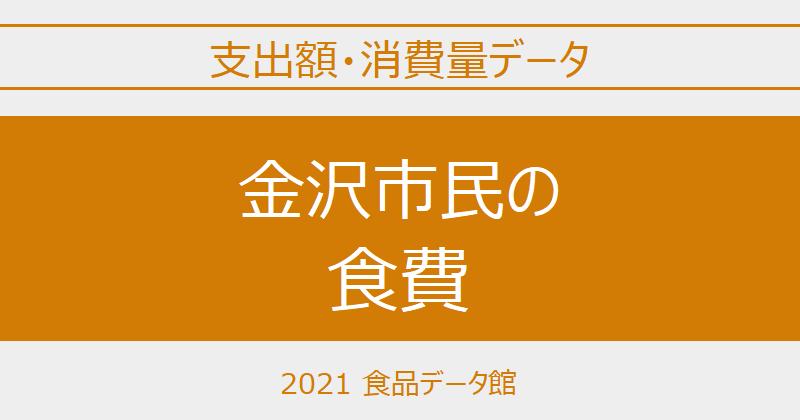 金沢市(石川県)の品目別食費一覧 ※世帯当たり支出額・消費量のアイキャッチ