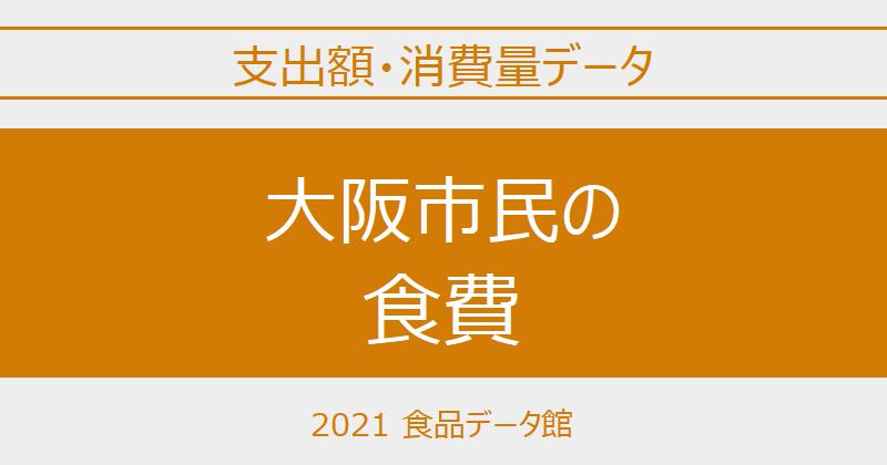 大阪市(大阪府)の品目別食費一覧 ※世帯当たり支出額・消費量のアイキャッチ