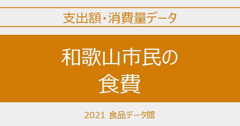 和歌山市(和歌山県)の品目別食費一覧 ※世帯当たり支出額・消費量のアイキャッチ
