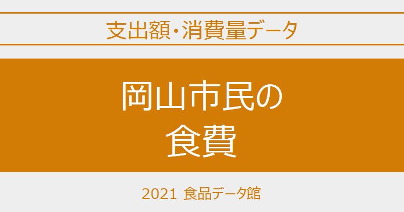 岡山市(岡山県)の品目別食費一覧 ※世帯当たり支出額・消費量のアイキャッチ