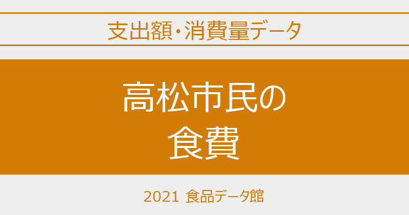 高松市(香川県)の品目別食費一覧 ※世帯当たり支出額・消費量のアイキャッチ