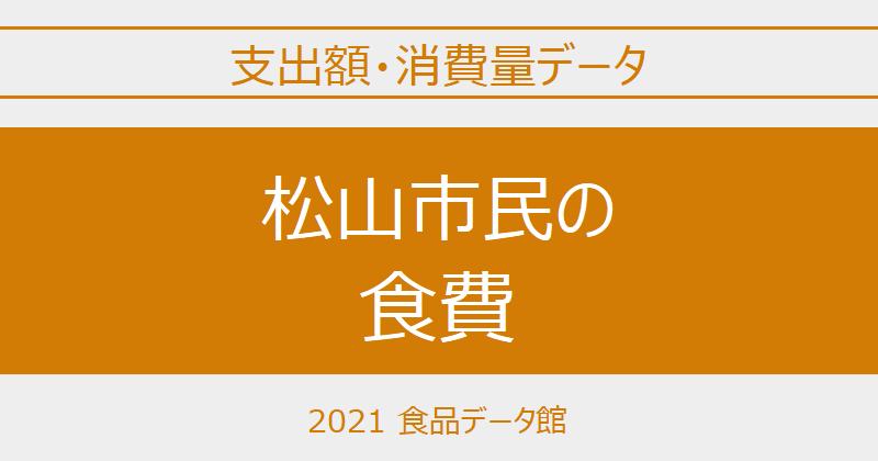 松山市(愛媛県)の品目別食費一覧 ※世帯当たり支出額・消費量のアイキャッチ