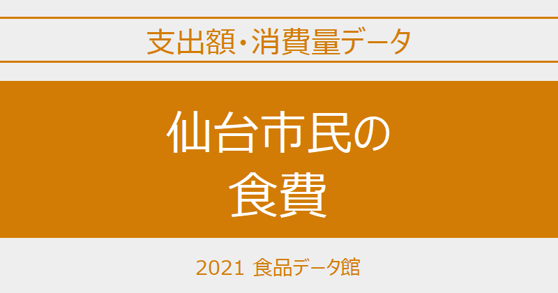 仙台市(宮城県)の品目別食費一覧 ※世帯当たり支出額・消費量のアイキャッチ