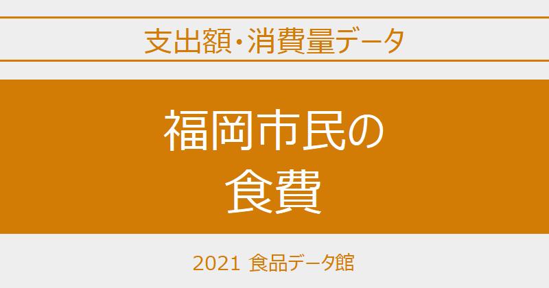 福岡市(福岡県)の品目別食費一覧 ※世帯当たり支出額・消費量のアイキャッチ