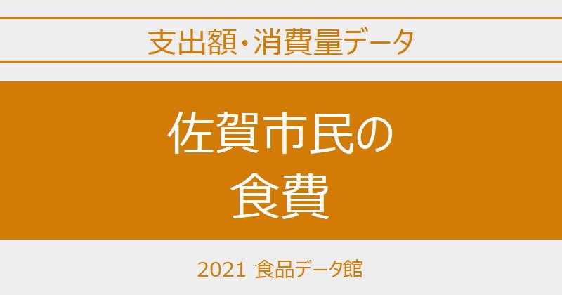 佐賀市(佐賀県)の品目別食費一覧 ※世帯当たり支出額・消費量のアイキャッチ