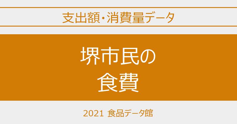 堺市(大阪府)の品目別食費一覧 ※世帯当たり支出額・消費量のアイキャッチ